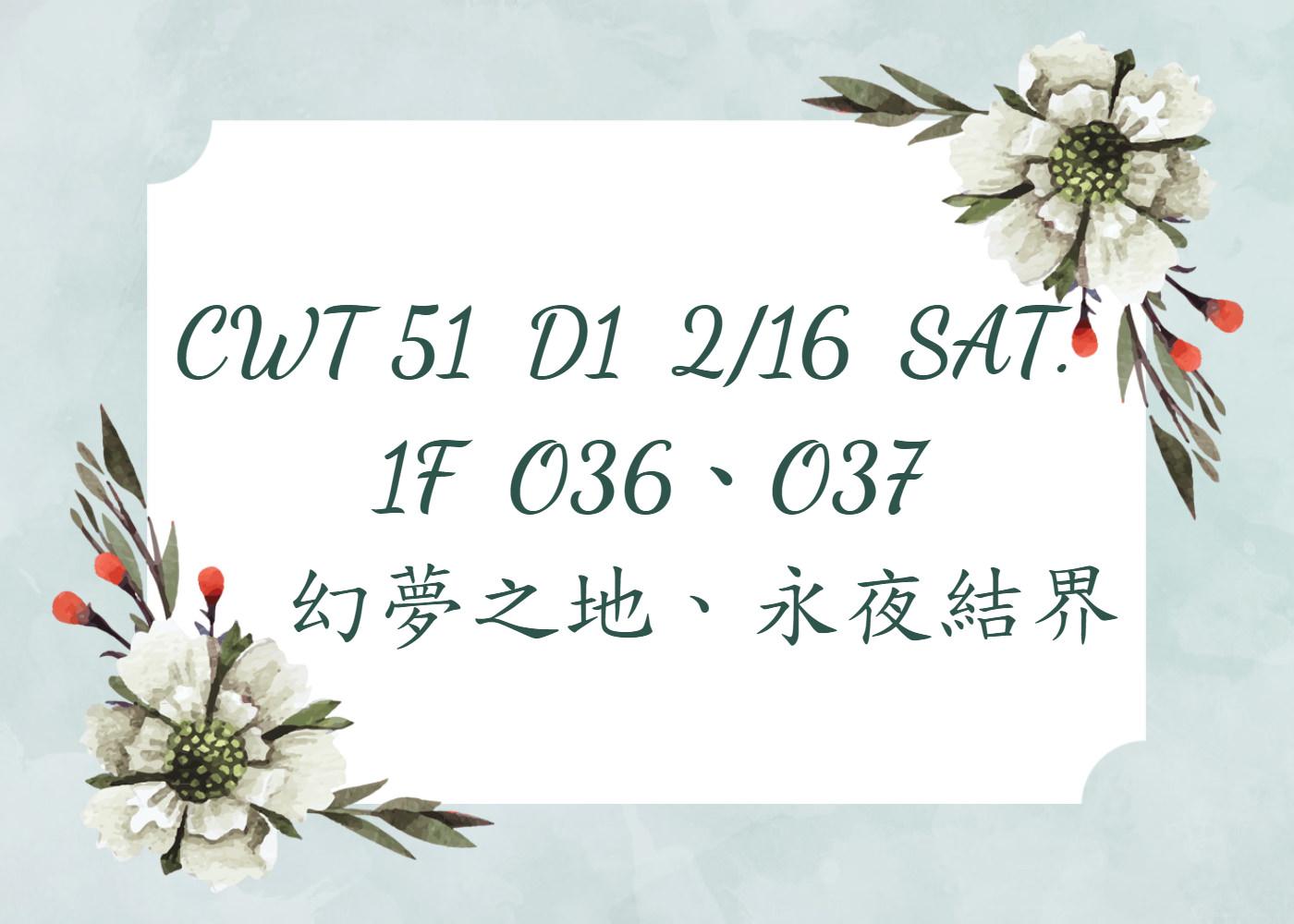 【工商】CWT51宣傳